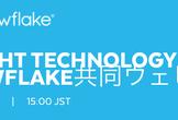 INSIGHT TECHNOLOGY × SNOWFLAKE 共同ウェビナー