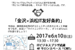 ITざっくばらん会 Vol.5 「金沢×浜松IT友好条約」