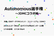 Autonomous選手権 第2弾 ~JDMCコラボ編~