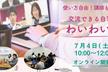 今週末開催!交流できる自習会【わいわい会】7月4日(土)@オンライン