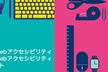 【名古屋】アクセシビリティからはじめる、WebサイトのUXデザイン