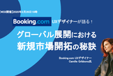Booking.comUXデザイナーが語る!グローバル展開における新規市場開拓の秘訣