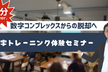 【オンライン開催半年記念30分拡大ver.】数字トレーニング体験セミナー