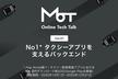 MoT Online Tech Talk Vol.1 No.1*タクシーアプリを支えるバックエンド