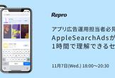 【増枠!】アプリ広告運用担当者必見!AppleSearchAdsが1時間で理解できるセミナー