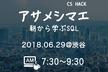 アサメシマエ〜朝から学ぶSQL〜 - CS HACK