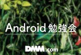 DMM Android勉強会 #4