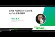 [REV UP] LINE Platform における AI/ML技術の勘所