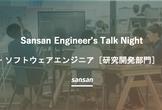 Sansan Engineer's Talk Night〜ソフトウェアエンジニア(研究開発部門)〜