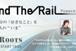【学生限定】TheRoots 『Beyond The Rail』#1