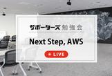 【生配信】Next Step, AWS【サポーターズCoLab勉強会】