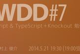 JavaScript&TypeScript+Knockout勉強会(AWDD#7)