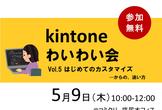 kintoneわいわい会Vol.5