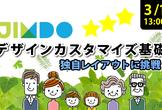 独自レイアウトに挑戦!Jimdoデザインカスタマイズ基礎【3/17開催】