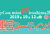 PyCon mini Hiroshima 2019 運営MTG #10