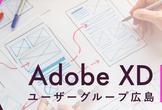 Adobe XD ユーザーグループ広島 vol.1