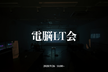 【電脳隊】電脳LT会 #01