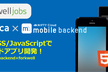 Forkwell × ニフティクラウド mobile backendアプリ開発ハンズオン