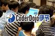 第8回 CoderDojo伊予 子どものためのプログラミング道場
