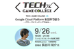 【TECH x GAME COLLEGE #4】GoogleCloudPlatformを世界で使う