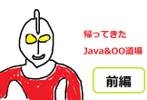 (30歳以下限定)帰ってきたJava&OO道場(前編)(全2回)