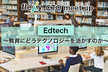 【CTOmeetup】Edtech〜教育にどうテクノロジーを活かすのか〜