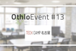 【Rails初心者向け】OthloEvent@TECH::CAMP名古屋 #13
