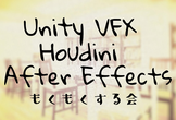 [秋葉原] AfterEffects,UnityVFX,Houdiniもくもく会 #9