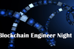 Blockchain Engineer Night #2