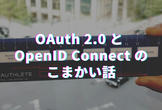 OAuth 2.0 と OpenID Connect の細かい話