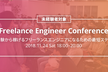 【未経験者対象】Freelance Engineer Conference