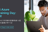 Microsoft Training Days: Azureの基礎 (AZ-900対応)