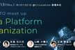 【CTOmeetup】Data Platform Organization