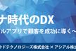 コロナ時代のDX ~モバイルアプリで顧客を成功に導く~