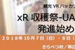 xR収穫祭-UAV、発進始め!!-