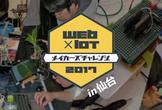 仙台開催!Web×IoT メイカーズチャレンジ 2017 【ハンズオン講習&ハッカソン】