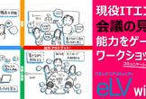 【eLV】グラレコ手法を使った議論の見える化【フレームワークを使う編】 #視覚言語の基礎