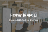 【PayPay 採用の日】Back-end/iOS/Androidエンジニアの採用説明会