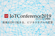 IoT Conference 2019