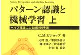 パターン認識と機械学習(上)by Christopher M. Bishop 輪読会 #4