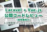 Laravel+Vue.js 公開コードレビュー(初学者向け)【入江開発室アンオフィシャル】
