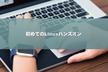 [秋葉原] 初めてのLinuxハンズオン #初回 「アーキテクチャ基礎〜基本コマンド」(初心者向け)