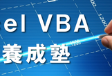 【仙台】Excel VBA 講師養成塾 / 講師採用説明会(第3期)