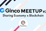 Ginco Meetup #2:PopulStay CEOの語る分散型の民泊プラットフォームビジネス