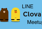 Clova & BOTハンズオン! LINE Clova Meetup vol2