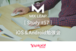 【増枠】Mix Leap Study #57 - iOS & Android勉強会