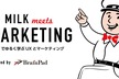 UX MILK meets Marketing #2