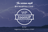 #24 WP ZoomUP 夏のWordPress LT大会!
