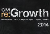 【AWS勉強会】CM re:Growth 2014 TOKYO(当日参加可)