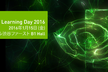 NVIDIA Deep Learning Day 2016